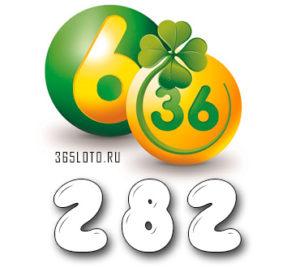 Лотерея 6 из 36 тираж 282