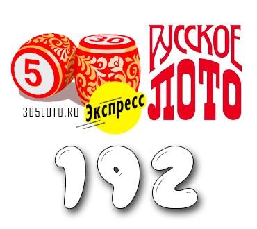 Лото-Экспресс Тираж 192