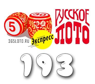 Лото-Экспресс Тираж 193
