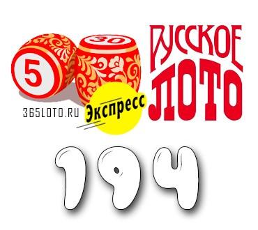 Лото-Экспресс Тираж 194