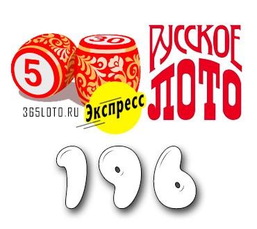 Лото-Экспресс Тираж 196