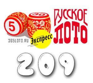 Лото-Экспресс Тираж 209