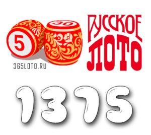 Русское лото тираж 1375