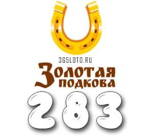 Золотая подкова тираж 283