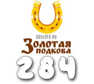Золотая подкова тираж 284