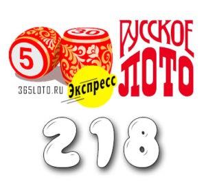 Лото-Экспресс Тираж 218