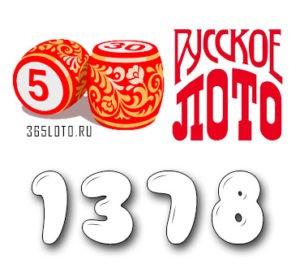 Русское лото тираж 1378