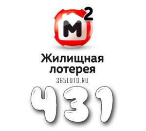 Жилищная лотерея тираж 431