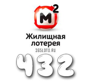 Жилищная лотерея тираж 432