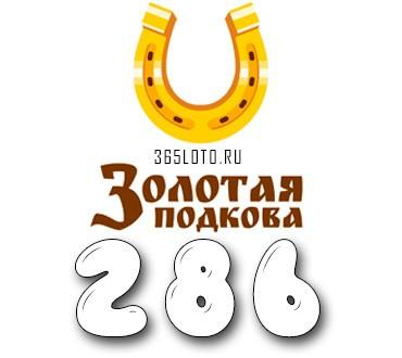 Золотая подкова тираж 286