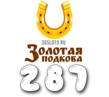 Золотая подкова тираж 287