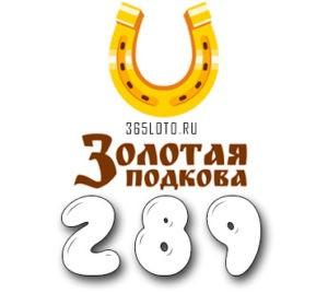 Золотая подкова тираж 289