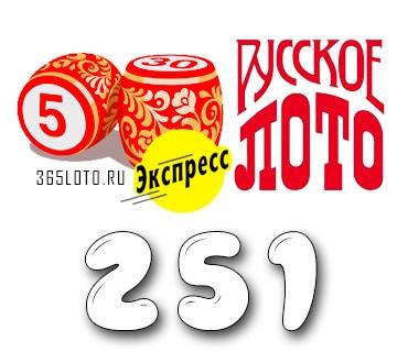 Лото-Экспресс Тираж 251