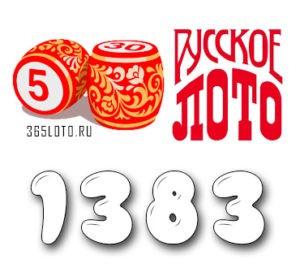 Русское лото тираж 1383