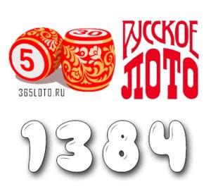 Русское лото тираж 1384
