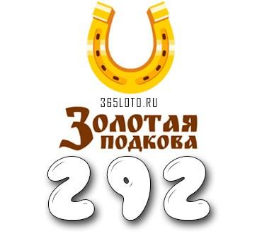 Золотая подкова тираж 292