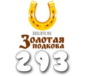 Золотая подкова тираж 293