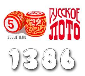 Русское лото тираж 1386
