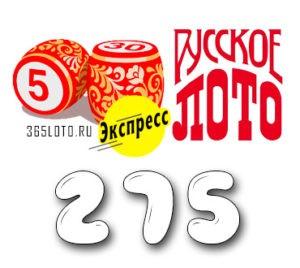 Лото-Экспресс Тираж 275