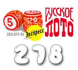 Лото-Экспресс Тираж 278