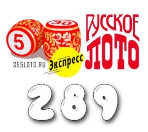 Лото-Экспресс Тираж 289