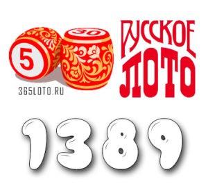 Русское лото тираж 1389