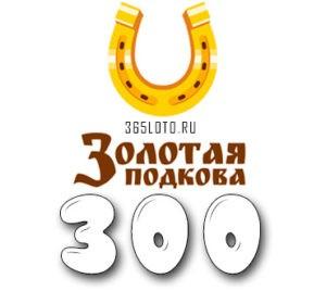 Золотая подкова тираж 300