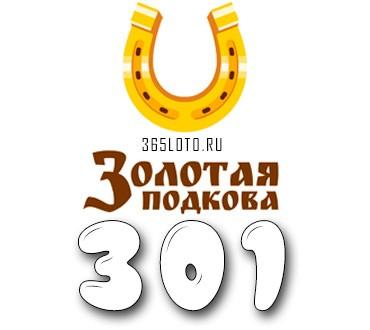 Золотая подкова тираж 301