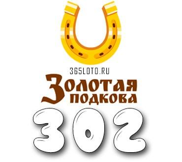 Золотая подкова тираж 302