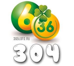 Лотерея 6 из 36 тираж 304