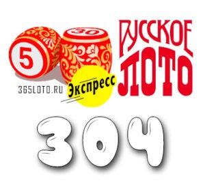 Лото-Экспресс Тираж 304