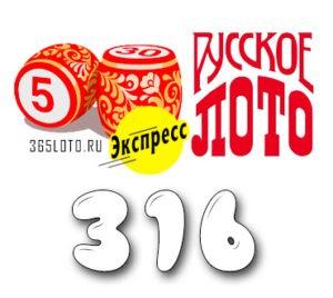 Лото-Экспресс Тираж 316