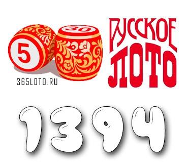 Русское лото тираж 1394