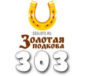 Золотая подкова тираж 303