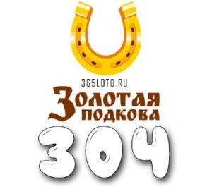Золотая подкова тираж 304