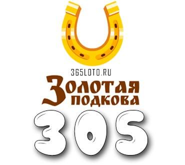Золотая подкова тираж 305