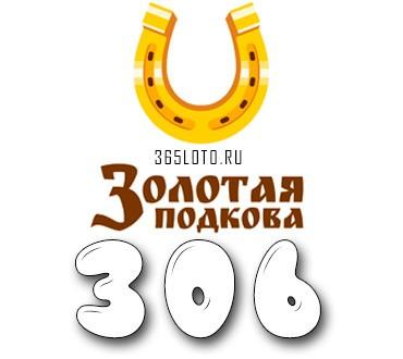 Золотая подкова тираж 306