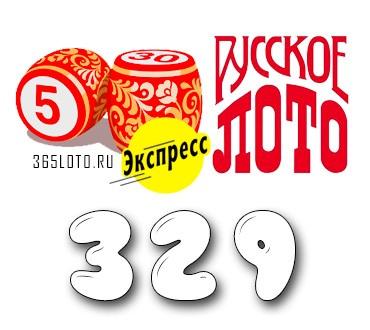 Лото-Экспресс Тираж 329