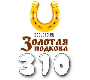 Золотая подкова тираж 310