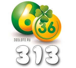 Лотерея 6 из 36 тираж 313