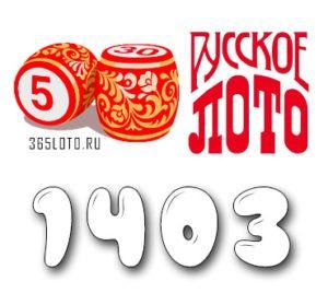 Русское лото тираж 1403