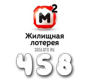 Жилищная лотерея тираж 458