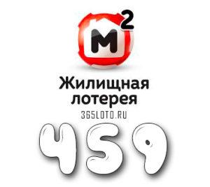 Жилищная лотерея тираж 459