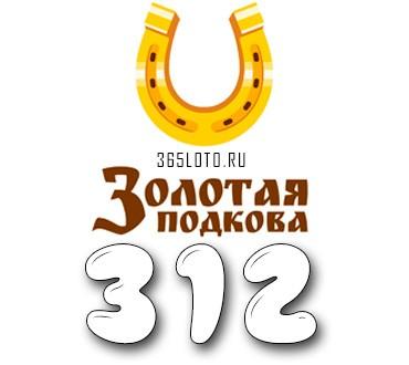 Золотая подкова тираж 312