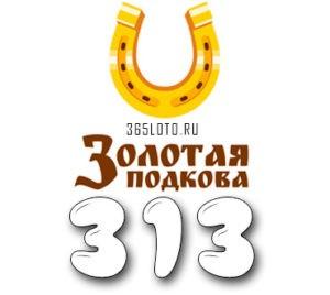 Золотая подкова тираж 313