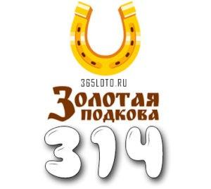 Золотая подкова тираж 314