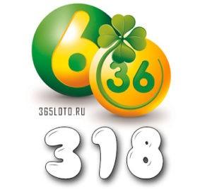 Лотерея 6 из 36 тираж 318