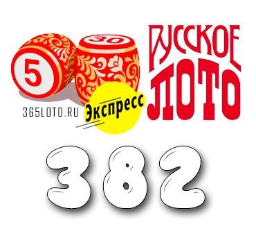 Лото-Экспресс Тираж 382
