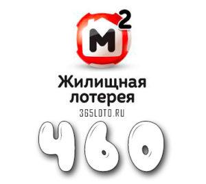 Жилищная лотерея тираж 460