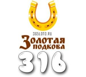 Золотая подкова тираж 316